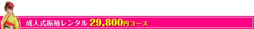 成人式振袖29800円
