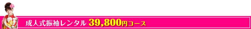 成人式振袖39800円