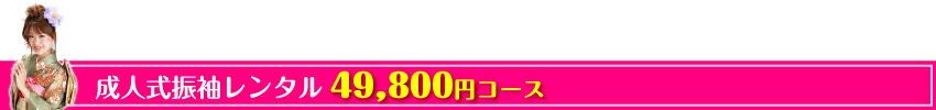 成人式振袖49800円