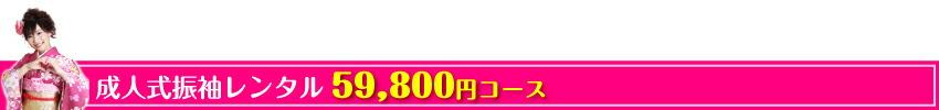 成人式振袖59800円