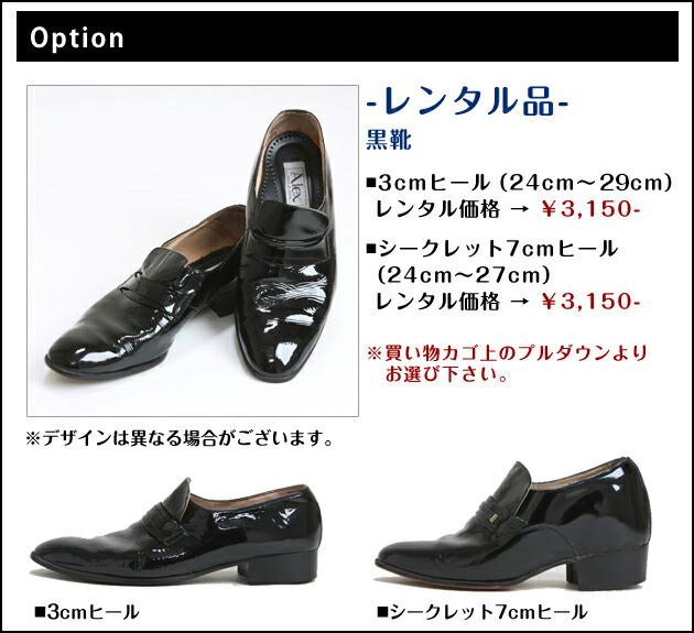 オプション 靴レンタル
