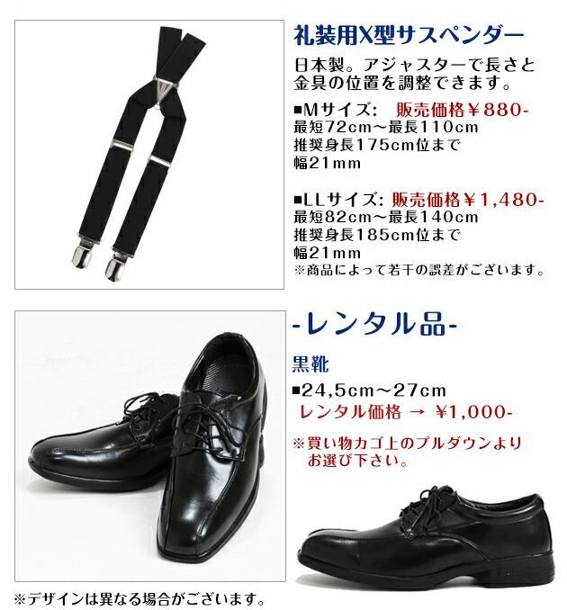 オプション サスペンダー 靴