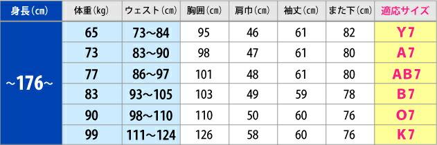 喪服 男性 サイズ表