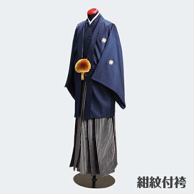 高級正絹紺紋付
