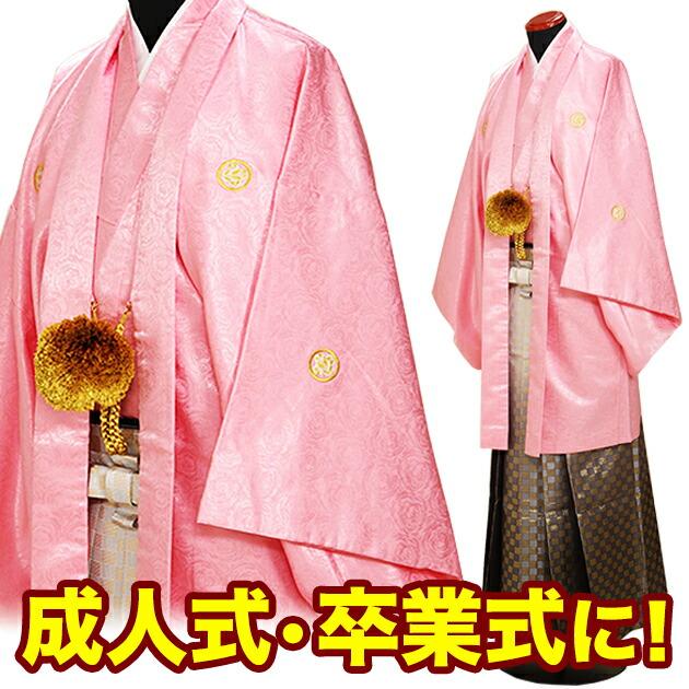 紋付きピンク色