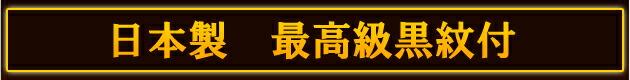 日本製 最高級黒紋付