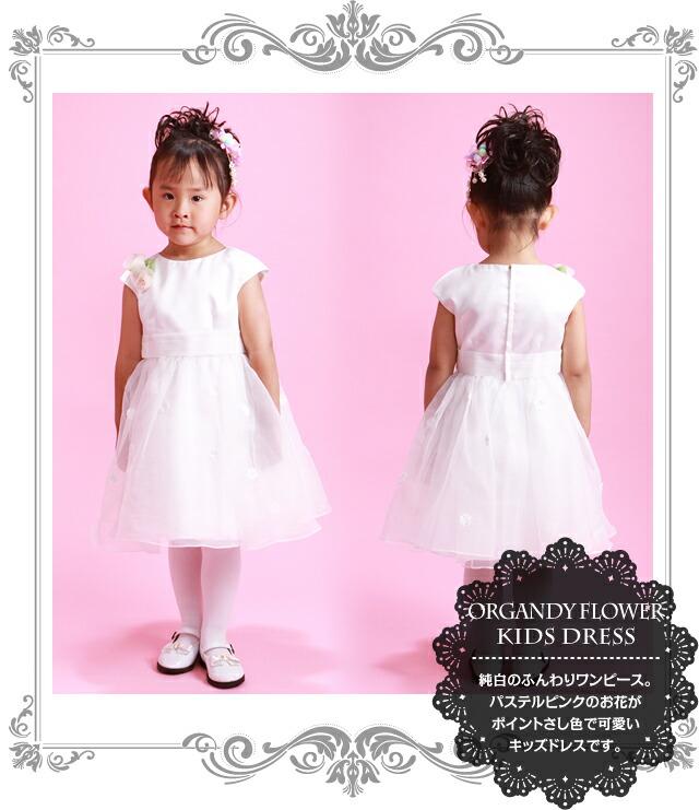子供ドレスレンタルの商品画像