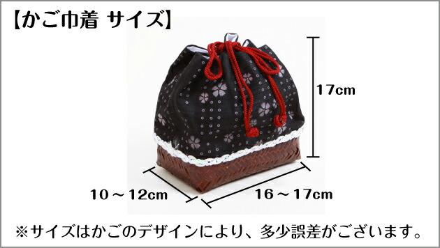 かご巾着バッグレンタルサイズ