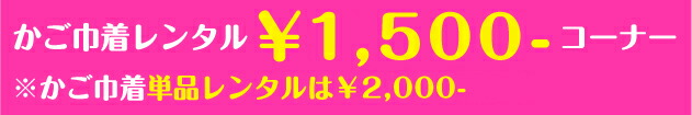 かご巾着バッグレンタル2000円コーナー
