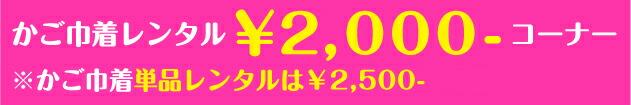 かご巾着バッグレンタル2500円コーナー