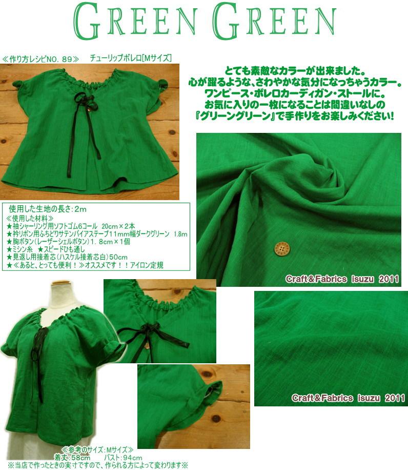 新色トロピカルオレンジ・グリーングリーン3