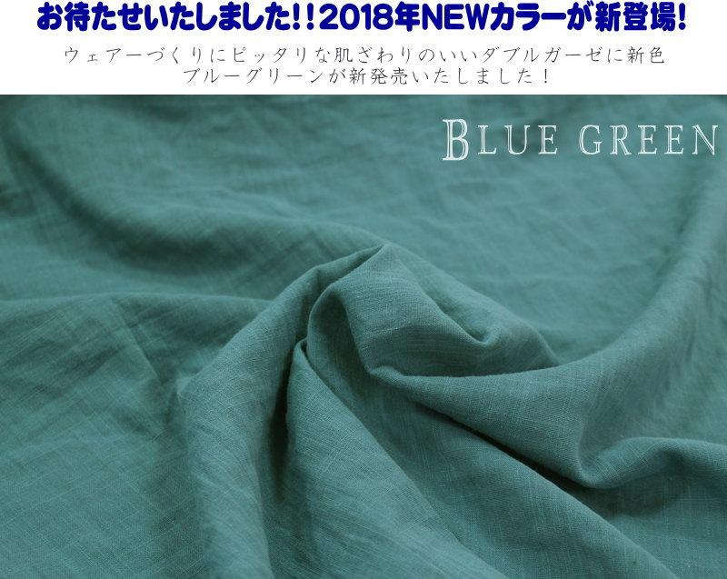 新色ブルーグリーン説明