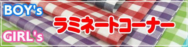 ≪ランチマットやバッグ作りに≫【ラミネート】