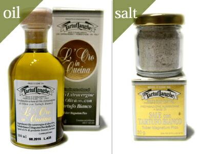 タルトゥフランゲ 白トリュフオイル 白トリュフ塩セット ギフト