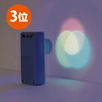 光の三原色ライト
