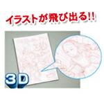 3Dアートブック