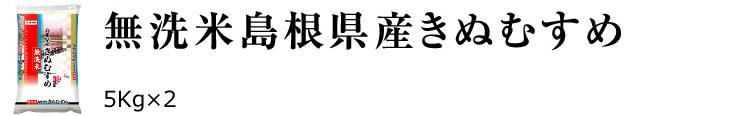 無洗米島根県産きぬむすめ5kg×2
