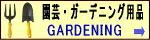 園芸用品・ガーデニング用品