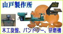 山戸製作所、木旋クール、バンドソー、水研機