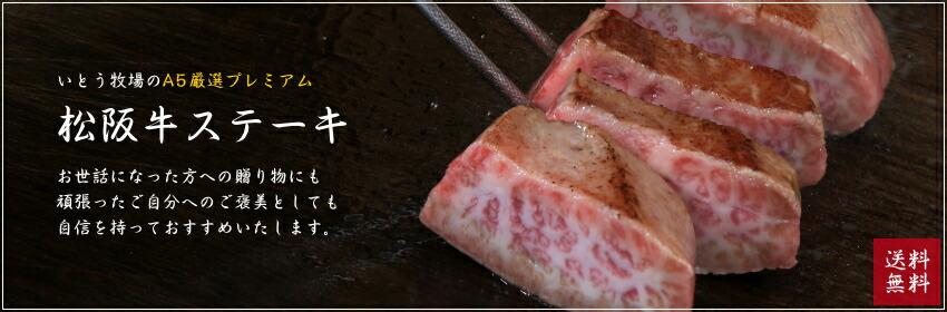 松阪肉サーロインステーキ