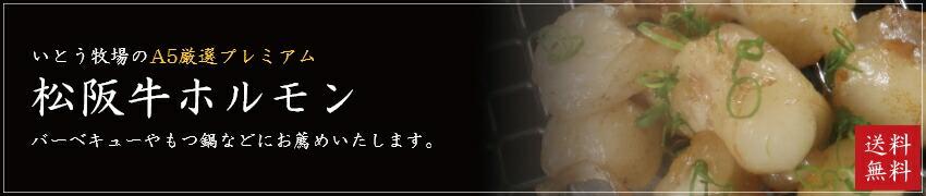 松阪牛すき焼き用ロース