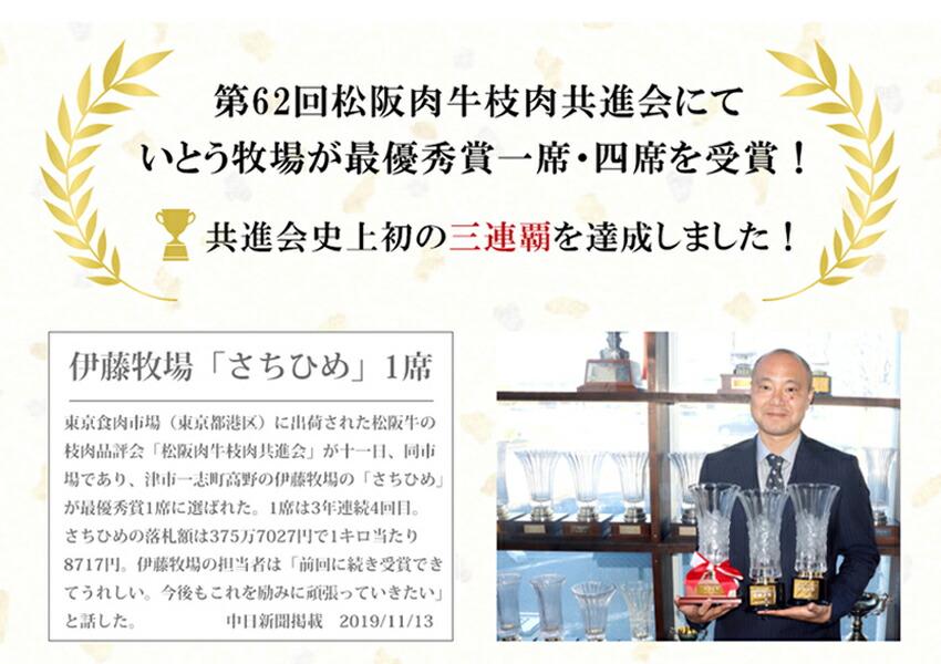 松阪肉牛枝肉共進会にて最優秀賞一席を受賞しました!