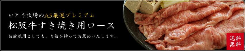 松阪牛すき焼き用ばら肉