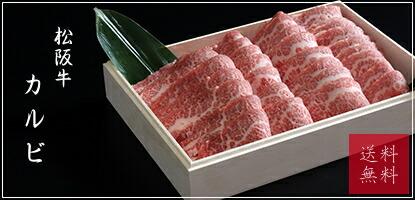 松阪牛カルビ