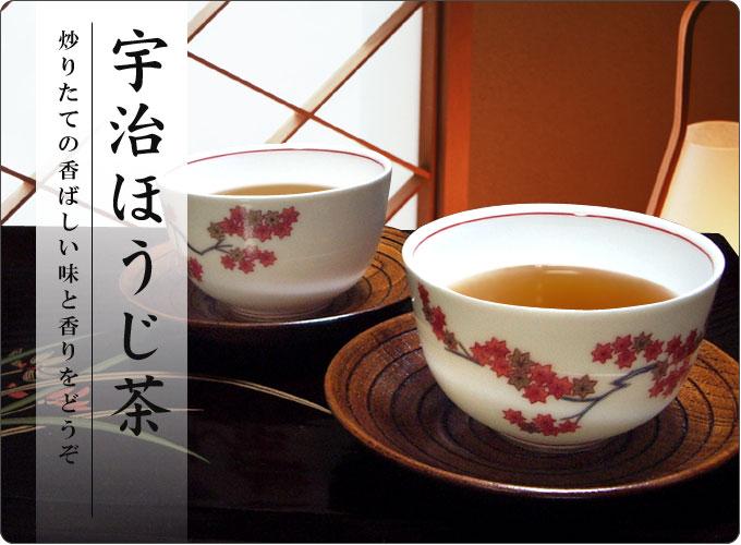 宇治ほうじ茶トップイメージ