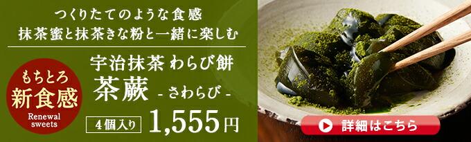 宇治抹茶わらび餅 茶蕨 -さわらび-