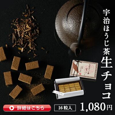 宇治抹茶ほうじ茶生チョコレート