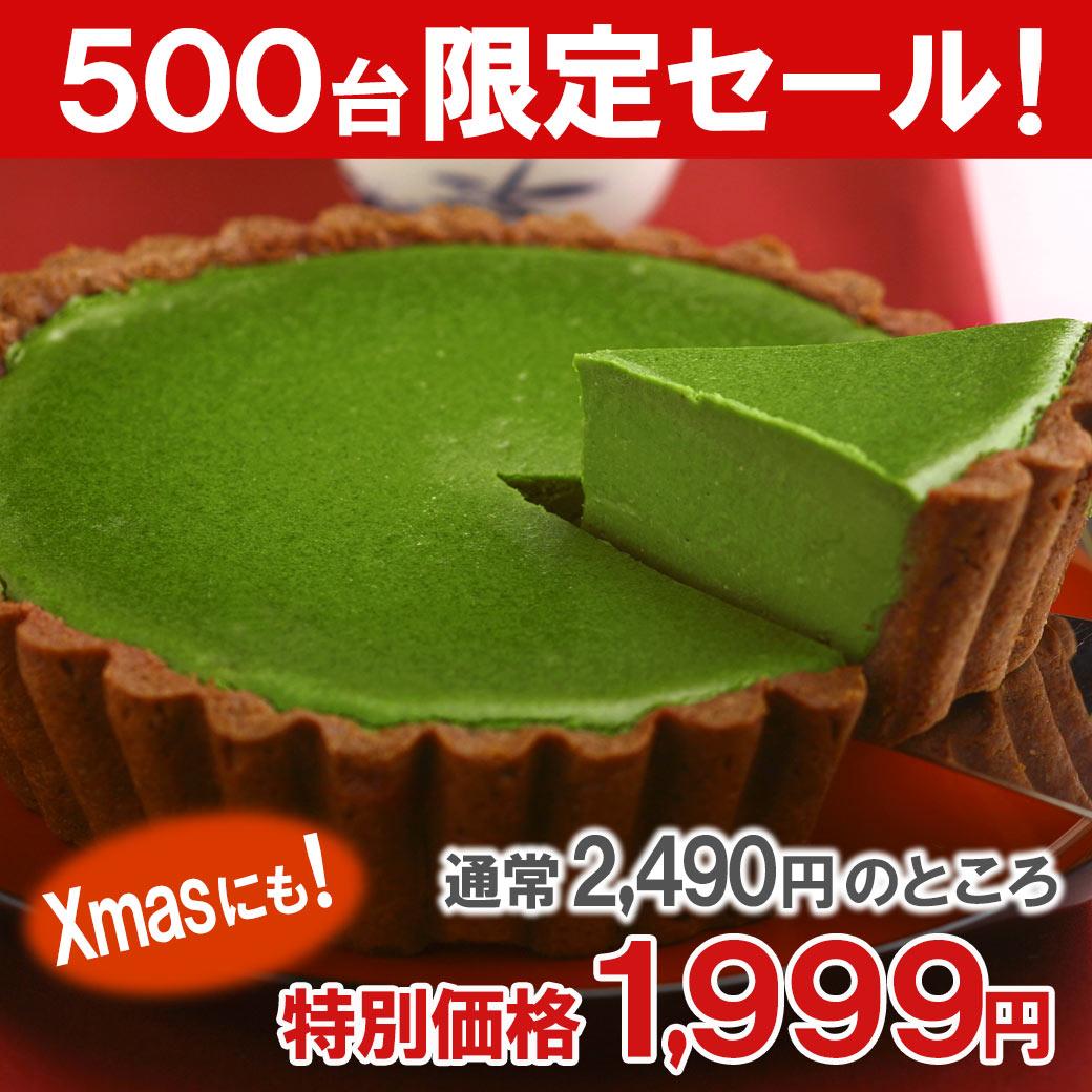 宇治抹茶かぷちーの18本入
