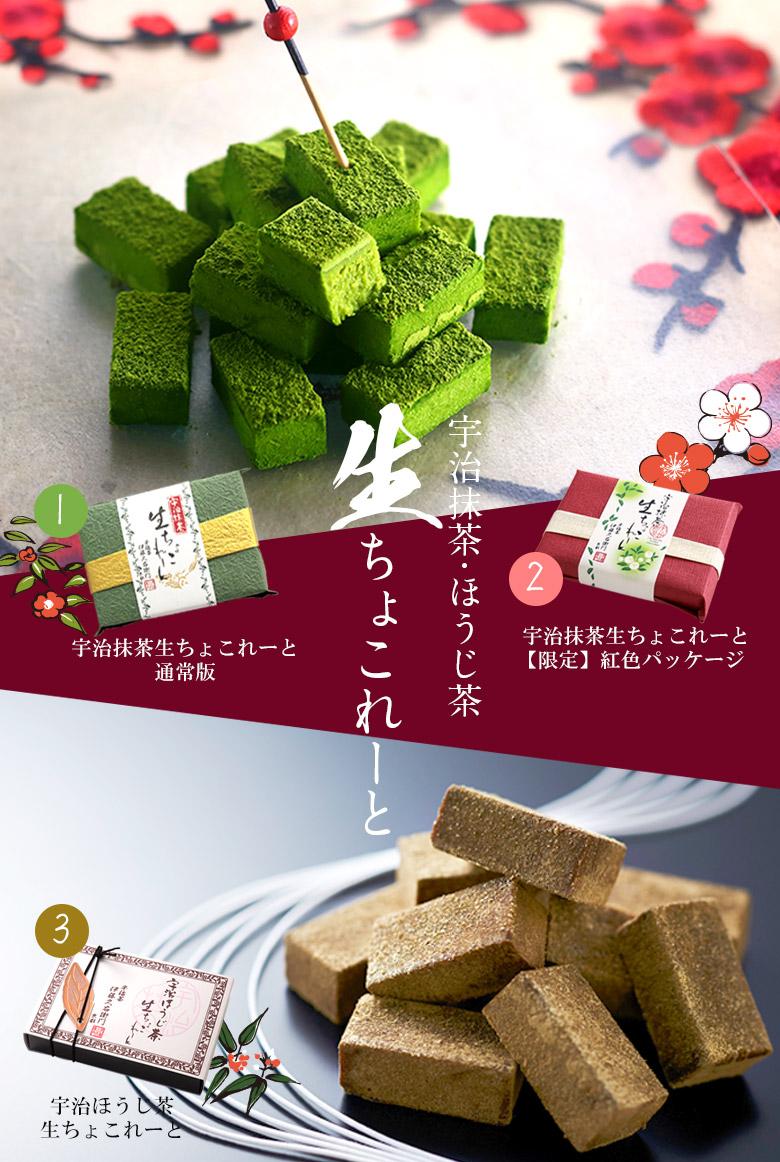 伊藤久右衛門『抹茶&ほうじ茶生チョコレート』