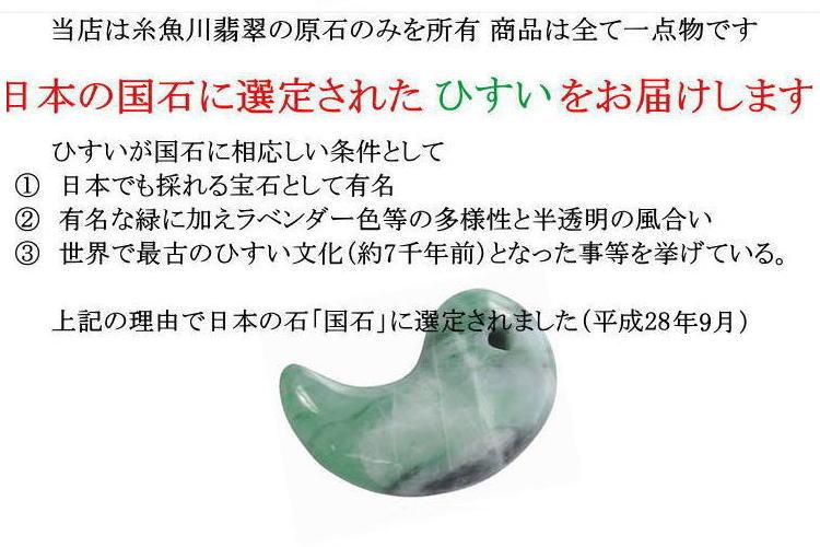 日本の石 国石