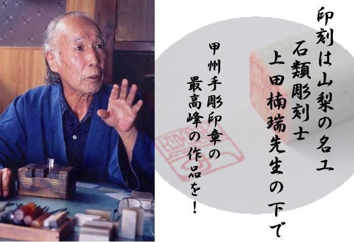 印刻士 上田先生