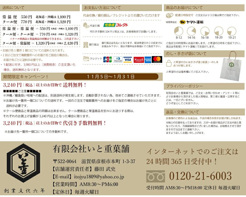3240円キャンペーン