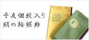 干支個紋入り絹の袷袱紗