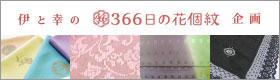 366日の花個紋企画