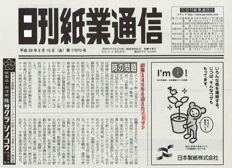 ジャパンフィーリング掲載記事