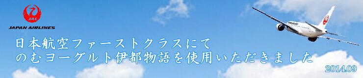 日本航空ファーストクラス
