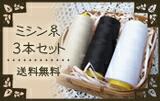 【送料無料】東洋紡ミシン糸3本セット