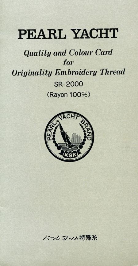 パールヨット特殊糸SR-2000表紙