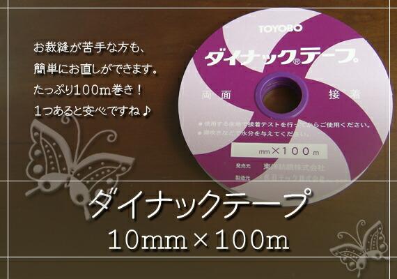ダイナックテープ10mm