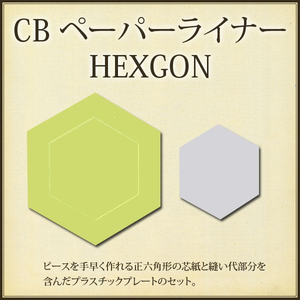CBペーパーライナーHEXGON/金亀糸業