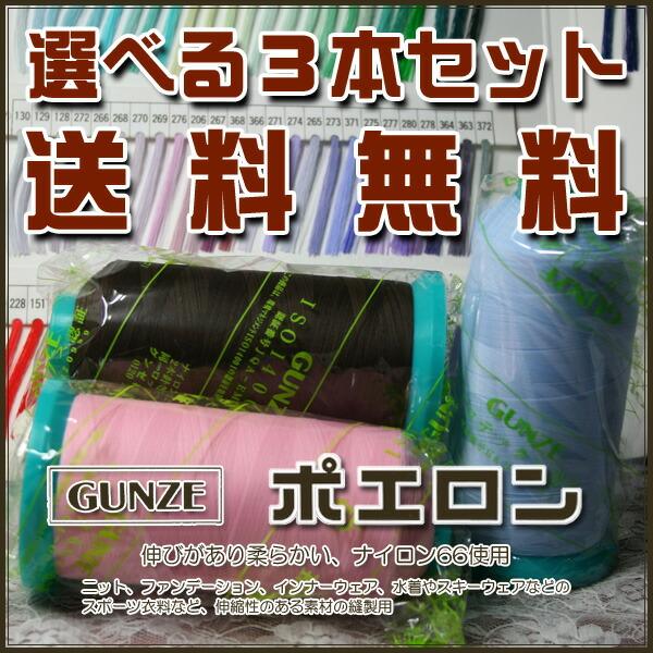 【送料無料】ニット用ミシン糸3本セット
