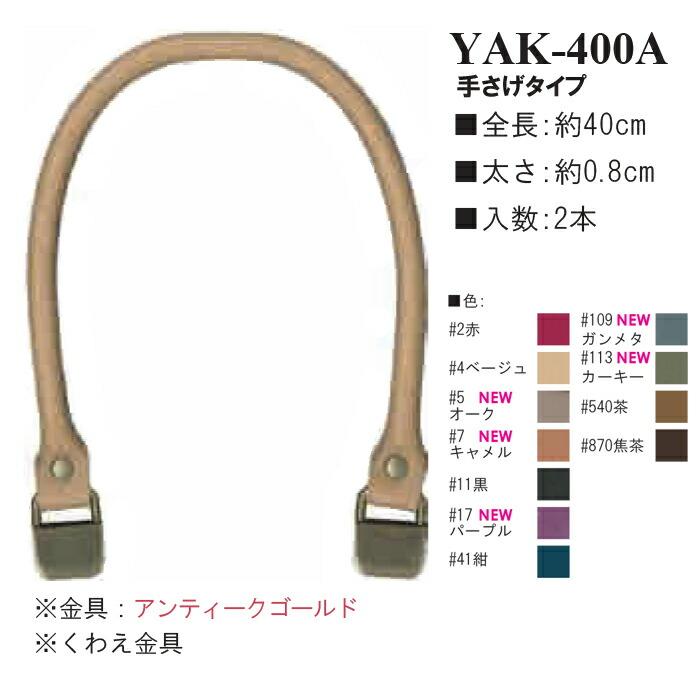 合成皮革持ち手約40cm(YAK-400A・S)