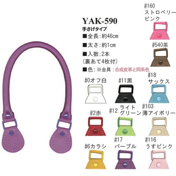 合成皮革持ち手約(YAK-590)