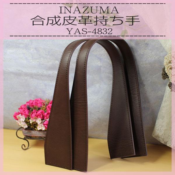 合成皮革持ち手◆イナズマYAS-4832 長さ48cm