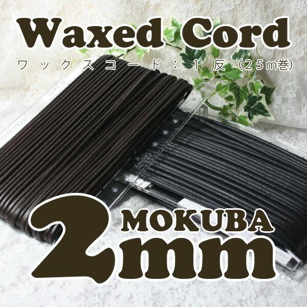 ワックスコード(No.510)幅2mm弱:1反(25m巻)