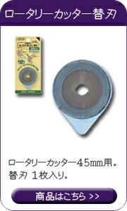 ロータリーカッター替刃45mm